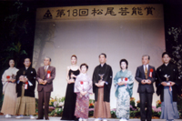 第18回松尾芸能賞