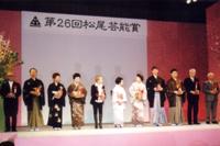 第26回松尾芸能賞