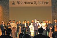 第27回松尾芸能賞