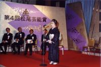 第4回松尾芸能賞