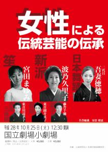 自主公演2016「女性による伝統芸能の伝承」