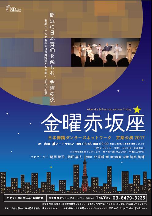 金曜赤坂座チラシ表(小)