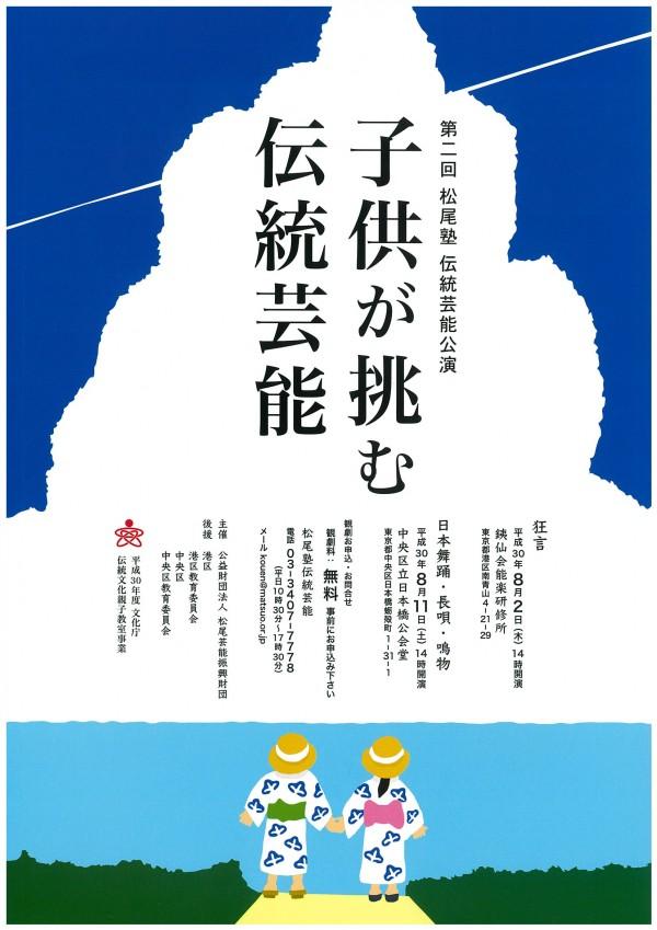 第二回 松尾塾伝統芸能公演 ~子供が挑む伝統芸能~ お知らせ