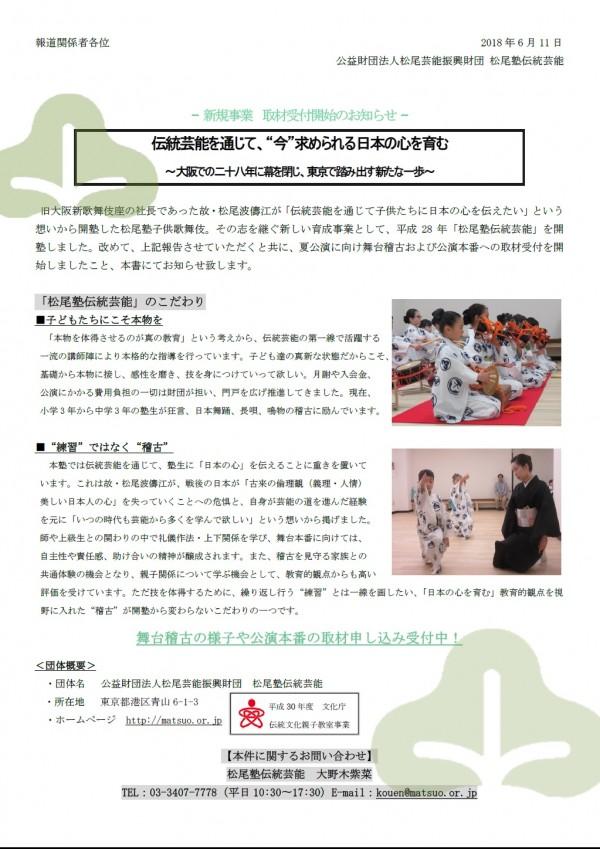 松尾塾伝統芸能  取材受付を開始します