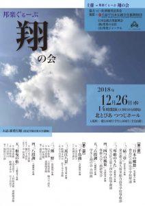 2-翔の会
