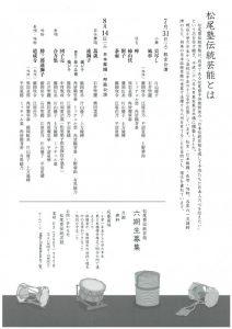 第五回松尾塾伝統芸能記念公演チラシ(裏面)